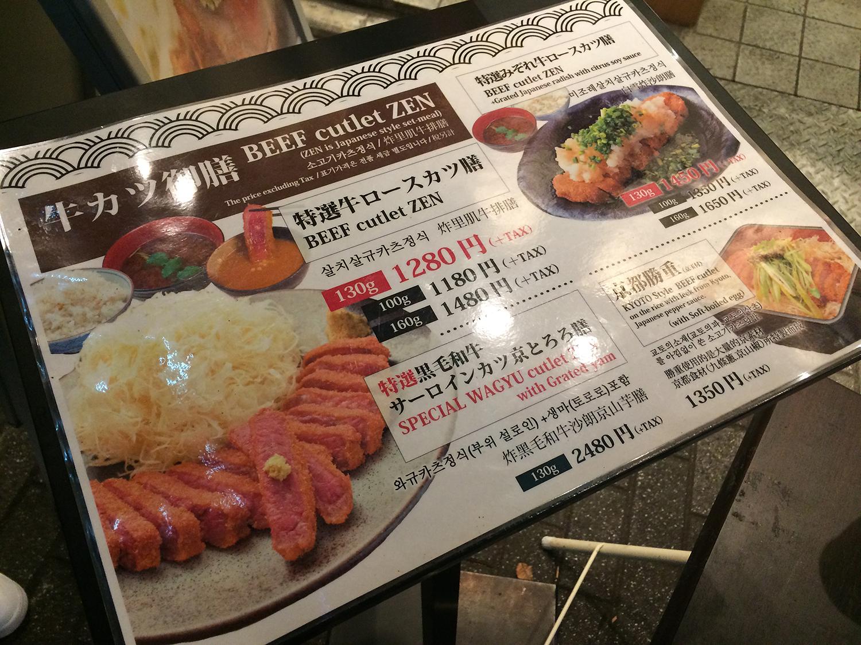 อร่อย, เกียวโต, แนะนำ, ญี่ปุ่น, อาหาร, ร้านอาหาร, รีวิว, ของอร่อย, food, kyoto, japan, review, red rock roast beef bowl, musashi, sushi, street food, kyoto katsugyu, beef, tonkatsu, katsudon, pantip